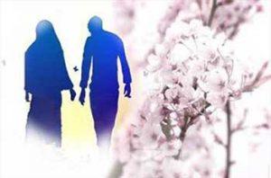 محبت میان زن و شوهر
