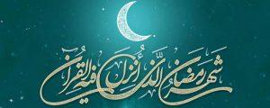 دعای روز ششم ماه رمضان (مفاتیح الجنان)
