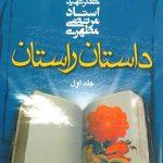 دانلود کتاب داستان راستان (جلد ۱) صوتی و pdf