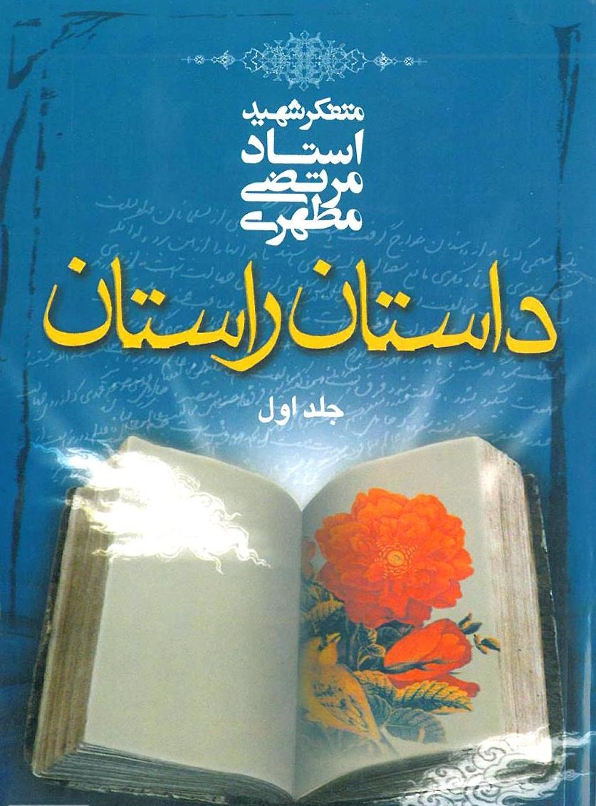 تصویر از دانلود کتاب داستان راستان (جلد 1) صوتی و pdf