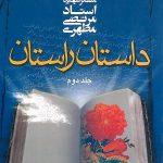 دانلود کتاب داستان راستان (جلد ۲) صوتی و pdf