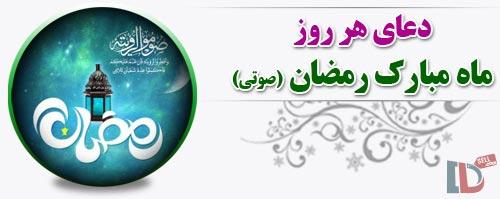 دانلود دعای هر روز ماه مبارک رمضان (صوتی)