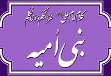 تصویر از سخن امام علی(ع) درباره فتنه بنی امیه