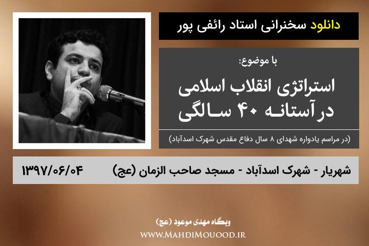 دانلود سخنرانی استاد رائفی پور با موضوع استراتژی انقلاب اسلامی در آستانه ۴٠ سالگی