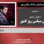 دانلود سخنرانی استاد رائفی پور با موضوع تحلیل جامع مسائل سیاسی روز کشور – تبریز – ۱۳۹۷/۰۵/۰۷ – (صوتی + تصویری)