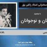 دانلود سخنرانی استاد رائفی پور با موضوع جوانان و نوجوانان – مشهد مقدس – ۱۳۹۷/۰۴/۳۱