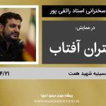 دانلود سخنرانی استاد رائفی پور در همایش دختران آفتاب – تهران – ۱۳۹۷/۰۴/۲۱ – (صوتی + تصویری)