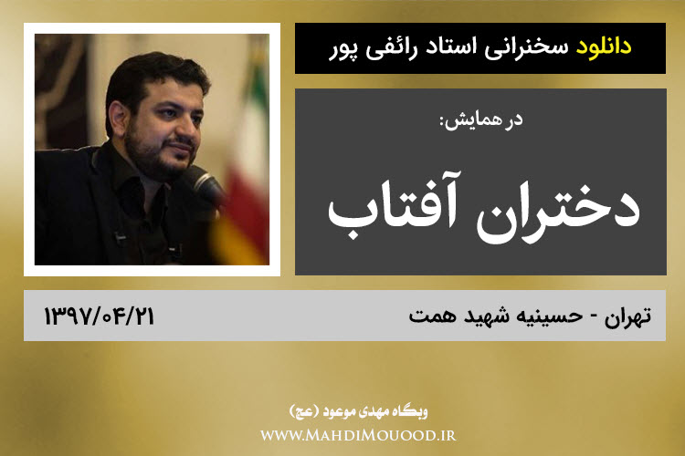 تصویر از دانلود سخنرانی استاد رائفی پور در همایش دختران آفتاب – تهران – 1397/04/21 – (صوتی + تصویری)