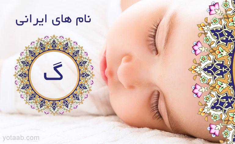 تصویر از نام های ایرانی – لیست گ