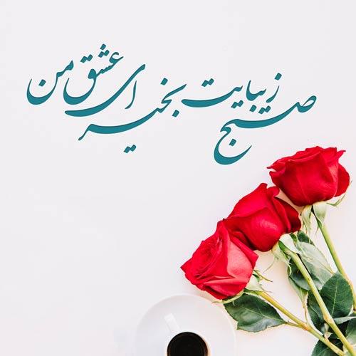 تصویر از مجموعه عکس نوشته صبح بخیر عاشقانه و زیبا