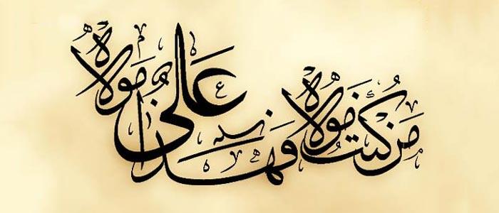 تصویر از مجموعه زیبا از بهترین شعرهای عید غدیر