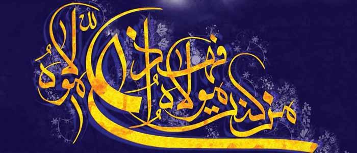 تصویر از بهترین متن های ادبی برای عید غدیر