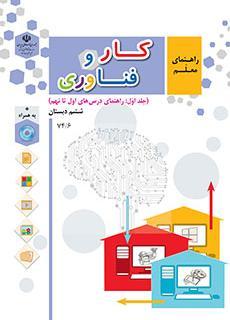 دانلود کتاب راهنمای معلم کار و فناوری