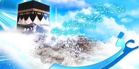 تصاویر کارت پستال روز عرفه