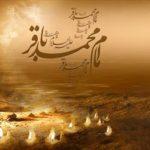 اشعار شهادت امام محمد باقر علیه السلام (۴)