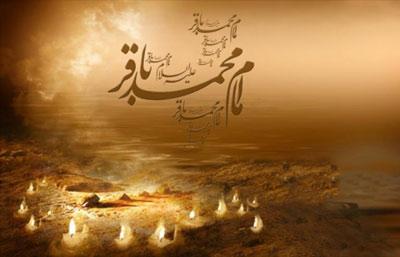 اشعار شهادت امام محمد باقر علیه السلام