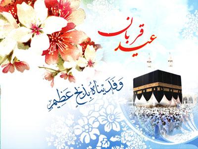 عید قربان یادآور حماسه بزرگ حضرت ابراهیم