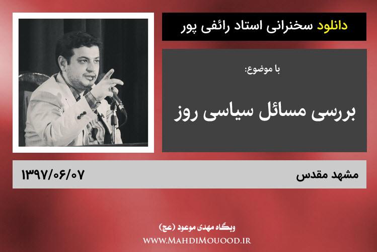 تصویر از دانلود سخنرانی استاد رائفی پور با موضوع بررسی مسائل سیاسی روز – مشهد – 1397/06/07