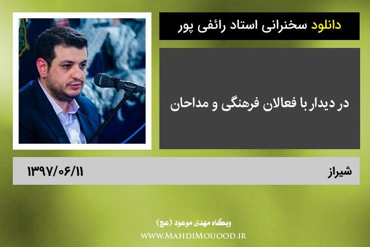 تصویر از دانلود سخنرانی استاد رائفی پور در دیدار با فعالان فرهنگی و مداحان – شیراز – 1397/06/11