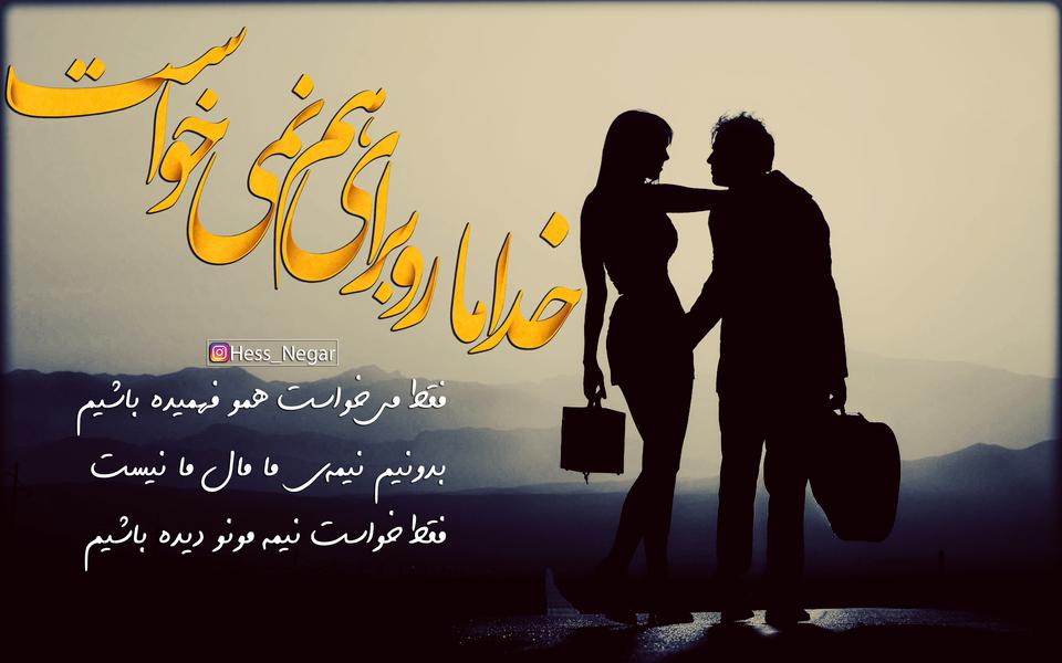 تصویر از زیباترین عکس نوشته های عاشقانه ۹۷ با طرح های فانتزی