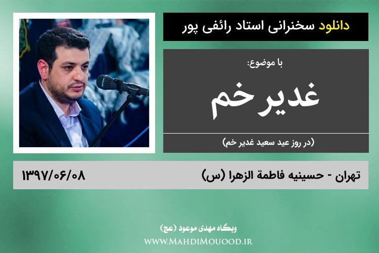 دانلود سخنرانی استاد رائفی پور با موضوع غدیر - تهران - 1397/06/08 - (صوتی + تصویری)