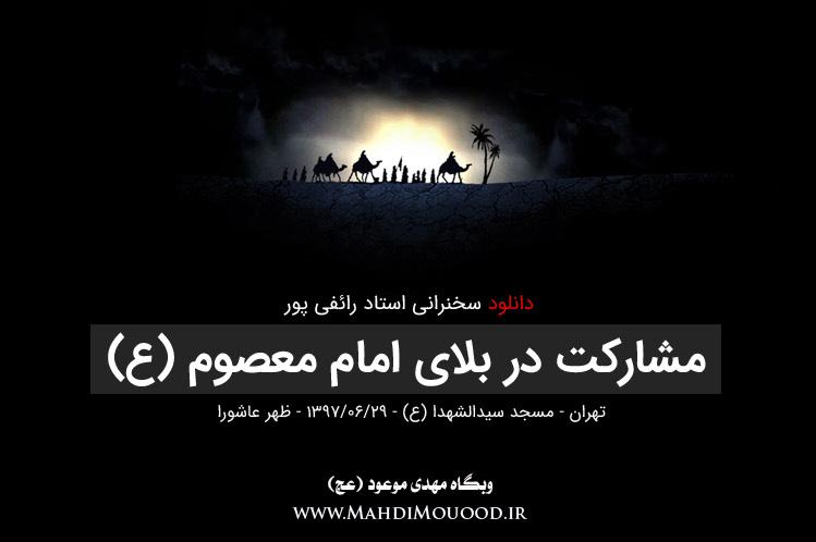 دانلود سخنرانی استاد رائفی پور با موضوع مشارکت در بلای امام معصوم (ع)