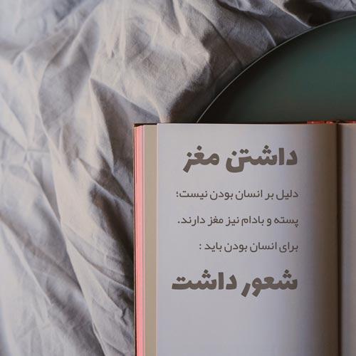 تصویر از مجموعهای از زیباترین عکس نوشته ناب و خاص