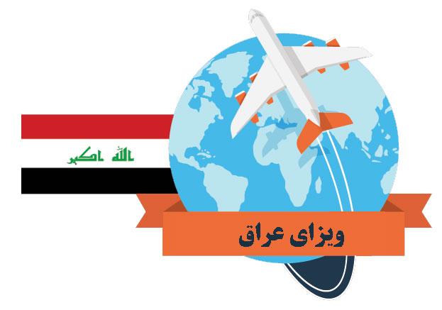 تصویر از هزینه ویزای عراق 97 چقدر است؟