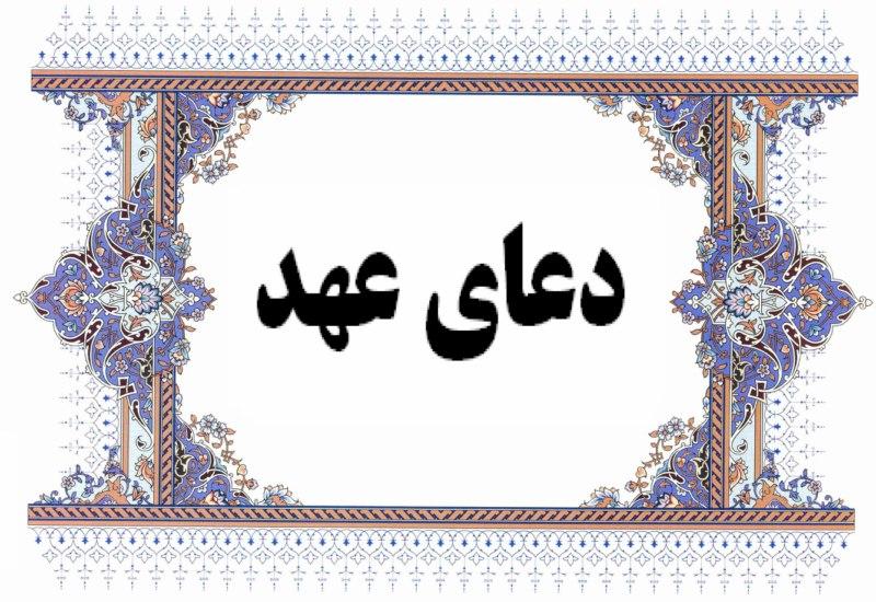 تصویر از متن و ترجمه دعای عهد