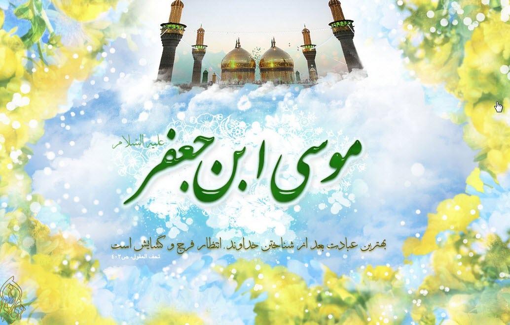 تصویر از مجموعه شعر به مناسبت ولادت امام کاظم (ع)