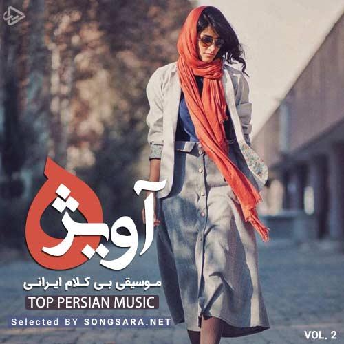 سری دوم آویژه (Avizheh Vol.2)، موسیقی های بی کلام غم انگیز ایرانیسری دوم آویژه (Avizheh Vol.2)، موسیقی های بی کلام غم انگیز ایرانی
