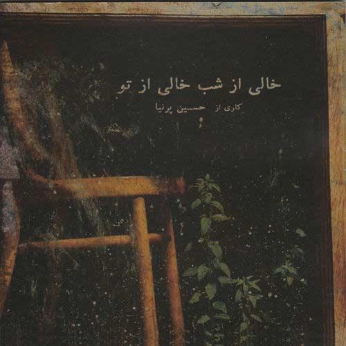 تکنوازی سنتور در آلبوم خالی از شب خالی از تو اثری از حسین پرنیا