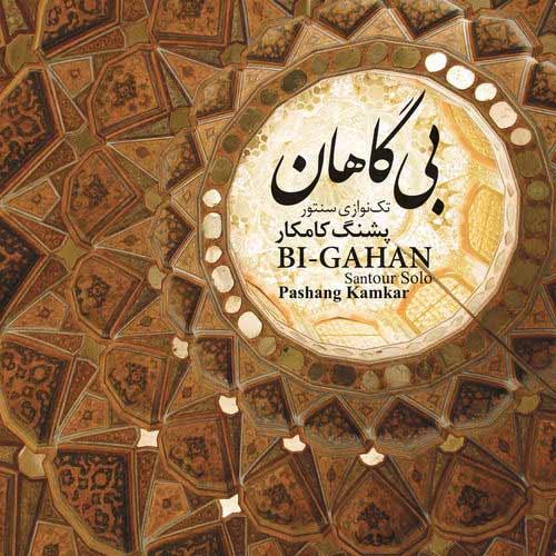 تکنوازی دلنشین و آرام سنتور در آلبوم بی گاهان اثری از استاد پشنگ کامکار