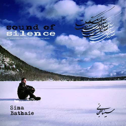 تصویر از قطعات آرامش بخش سنتور در آلبوم بی کلام صدای سکوت اثری از سینا بطحایی