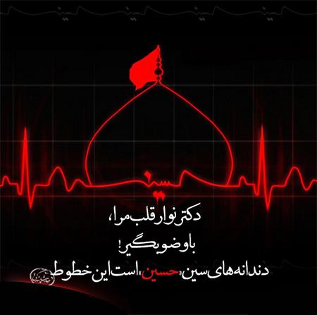 تصویر از عکس نوشته های محرم