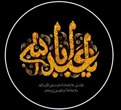 تصویر از پیام تسلیت ایام محرم