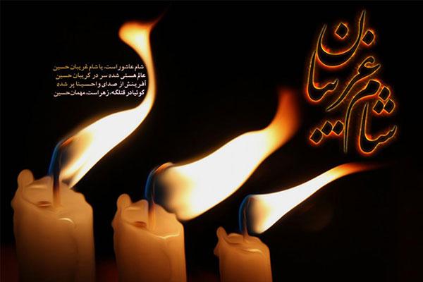 تصویر از شعر شام غریبان امام حسین و روزهای ماه محرم