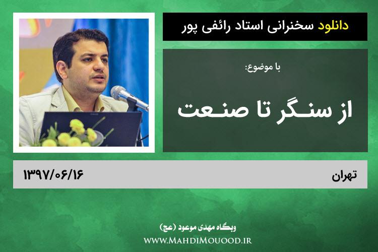 دانلود سخنرانی استاد رائفی پور با موضوع از سنگر تا صنعت تهران - 1397/06/16