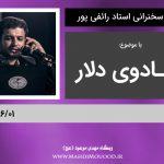 دانلود سخنرانی استاد رائفی پور با موضوع جادوی دلار – اردبیل – ۱۳۹۷/۰۶/۰۱ – (صوتی + تصویری)