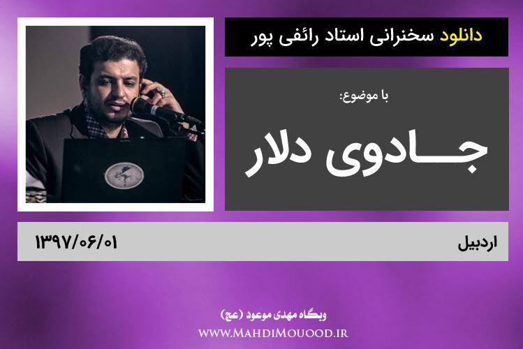 دانلود سخنرانی استاد رائفی پور با موضوع جادوی دلار - اردبیل