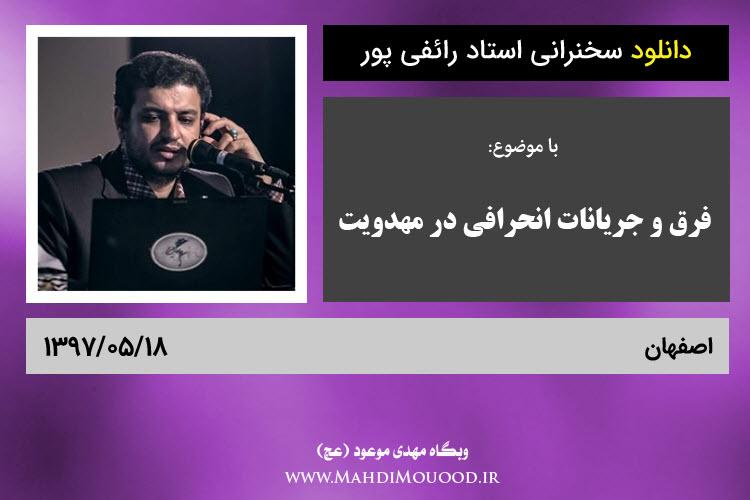 دانلود سخنرانی استاد رائفی پور با موضوع فرق و جریانات انحرافی در مهدویت اصفهان