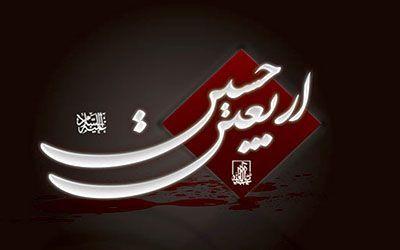 نوحه و اشعار اربعین حسینی