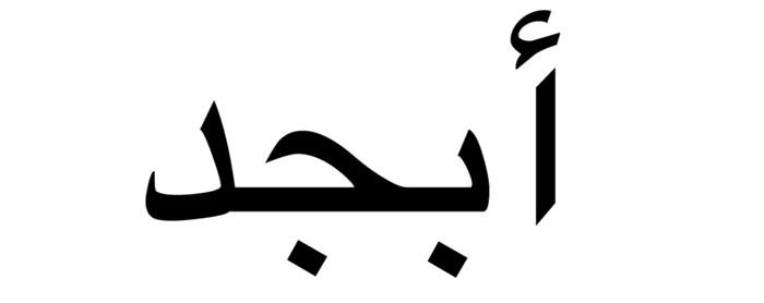 حروف ابجد چیست و چه کاربردی دارد؟