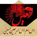 اس ام اس و پیام تسلیت اربعین حسینی ۹۷