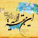 اس ام اس های تبریک آغاز امامت امام زمان (۳)