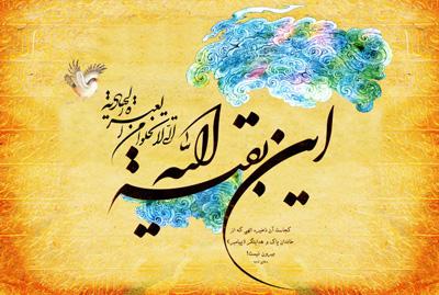 تصویر از اس ام اس هاي تبريک آغاز امامت امام زمان (3)