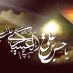 اس ام اس شهادت امام حسن عسگری(ع)