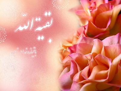 اس ام اس هاي تبريک آغاز امامت امام زمان(عج)