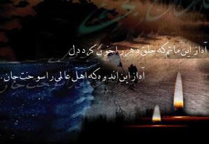 سالگرد وفات حضرت محمد(ص) و شهادت امام حسن مجتبی(ع) و امام رضا (ع)
