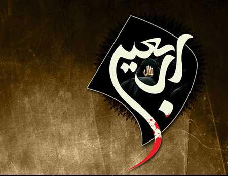 تصویر از اس ام اس و پیام تسلیت اربعین حسینی (۲)